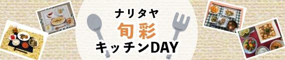 ナリタヤ旬彩キッチンDAYイベントレポート