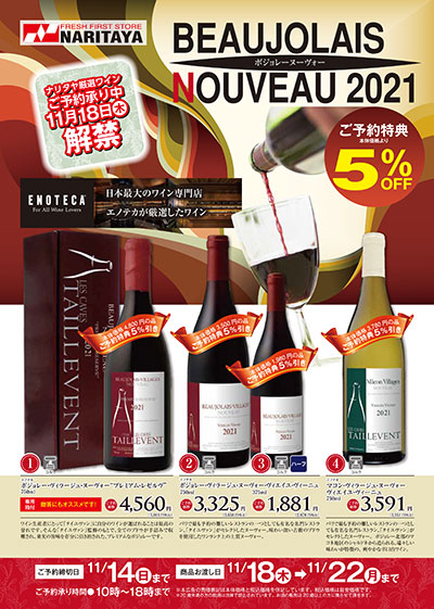 ボジョレーヌーヴォー 日本最大のワイン専門店エノテカが厳選したワイン